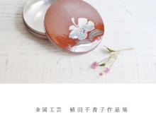 植田千香子作品集
