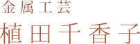金属工芸作家 植田千香子